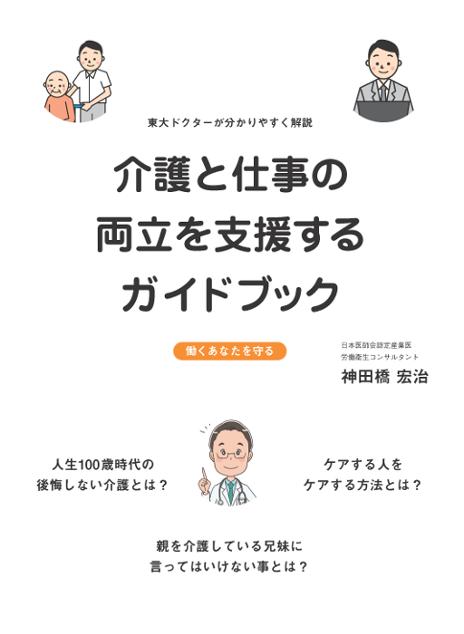 介護と仕事の両立を支援するガイドブック