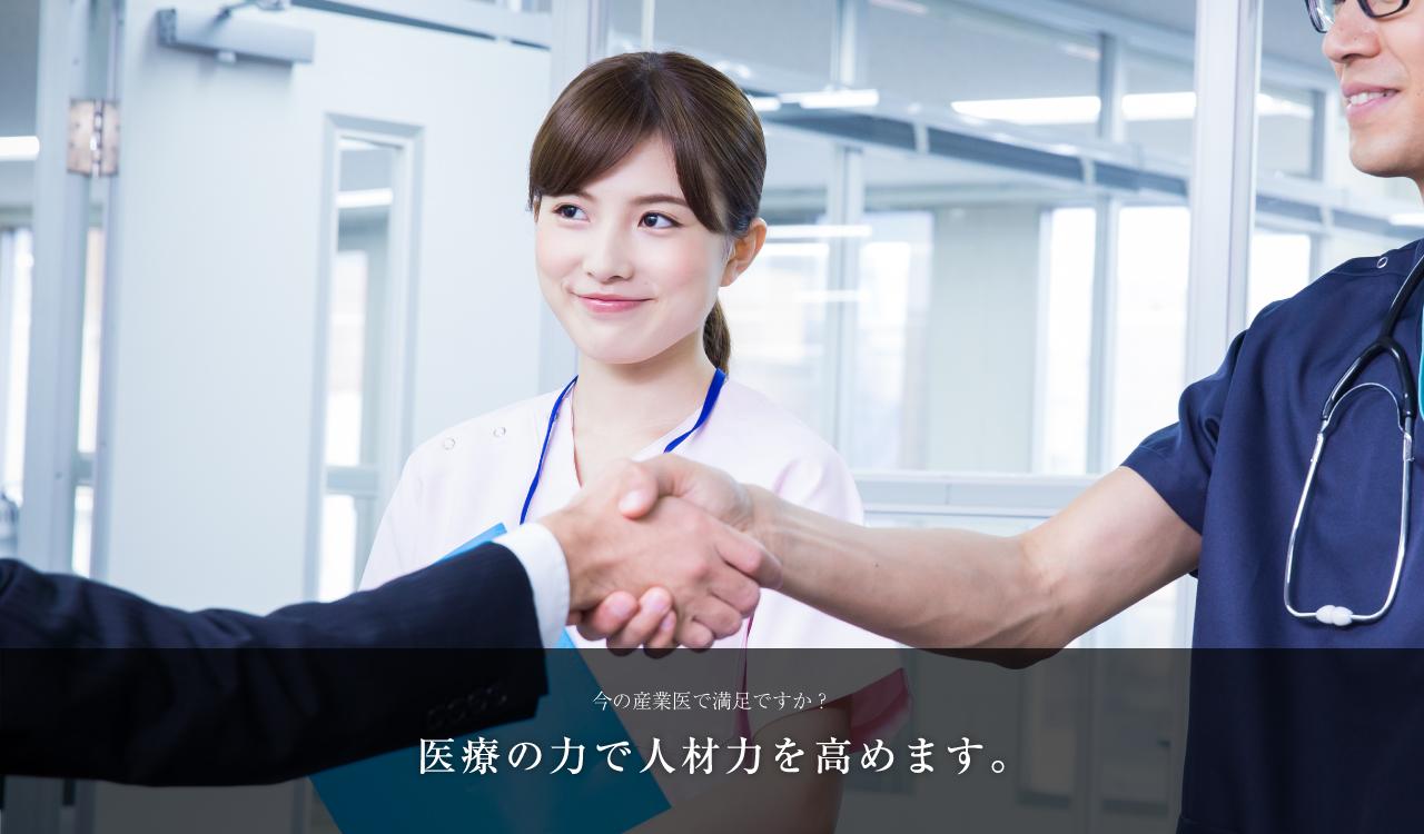 今の産業医に満足ですか?医療の力で人材力を高めます。